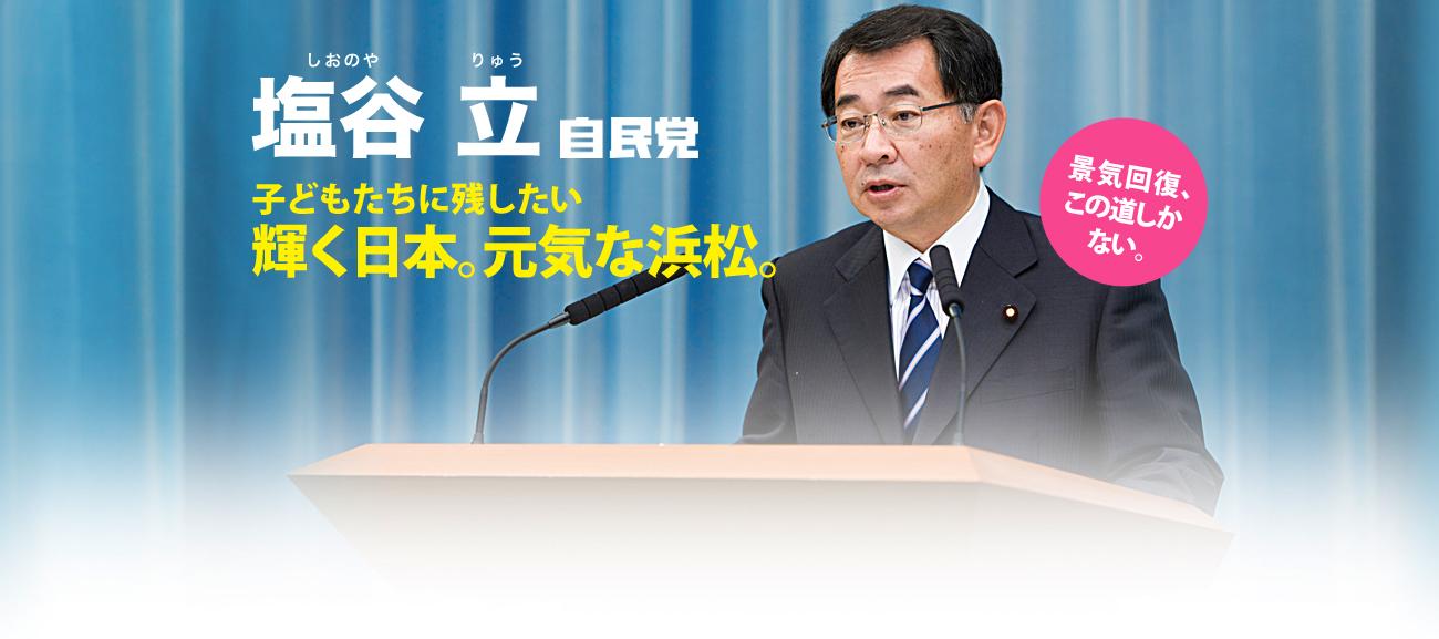 塩谷 立 自民党 オフィシャルサイト 子どもたちに残したい 輝く日本。元気な浜松。